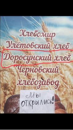 Баннер на дверях новой булочной на КСК. Если верить надписи то в Забкрае появился новый нас. пункт - Доросун (правильно - Дарасун)