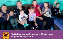 Многодетной семье из села Улеты вручили подарки