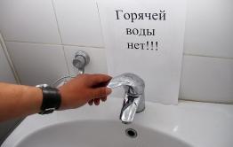 В Ясной нет горячей воды на протяжении пяти месяцев