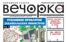«Вечорка» №40: Проклятие забайкальских министров, яма смерти в Дарасуне и сколько стоит жизнь краснокаменца