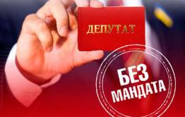 Полномочия двух депутатов прекращены в связи с «утратой доверия»