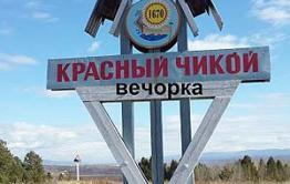 В Красночикойском районе обрушился мост, связывавший жителей двух сел с райцентром