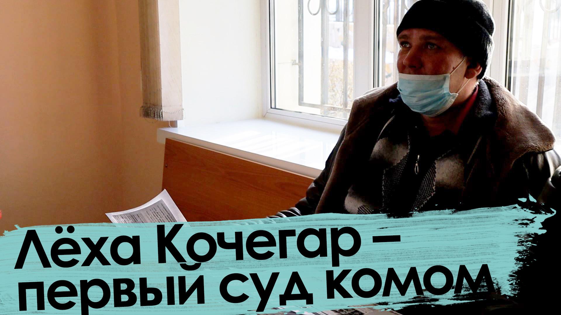«Вечорка ТВ»: Леха Кочегар — первый суд комом