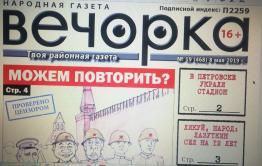 «Вечорка» № 19: Лазуткин сел, Гайдук – губернатор и истинная цена Победы!