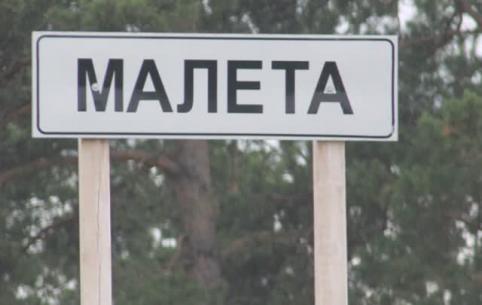Участковая больница в Малете Петровск-Забайкальского района не закрывается. Ответ на публикацию «Вечорки» дали в Минздраве
