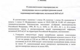 В сети появилась фэйковая новость  от Минздрава РФ
