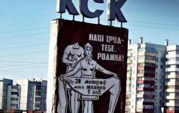 На КСК строят новый памятник забайкальцам, погибших во время исполнения служебного долга