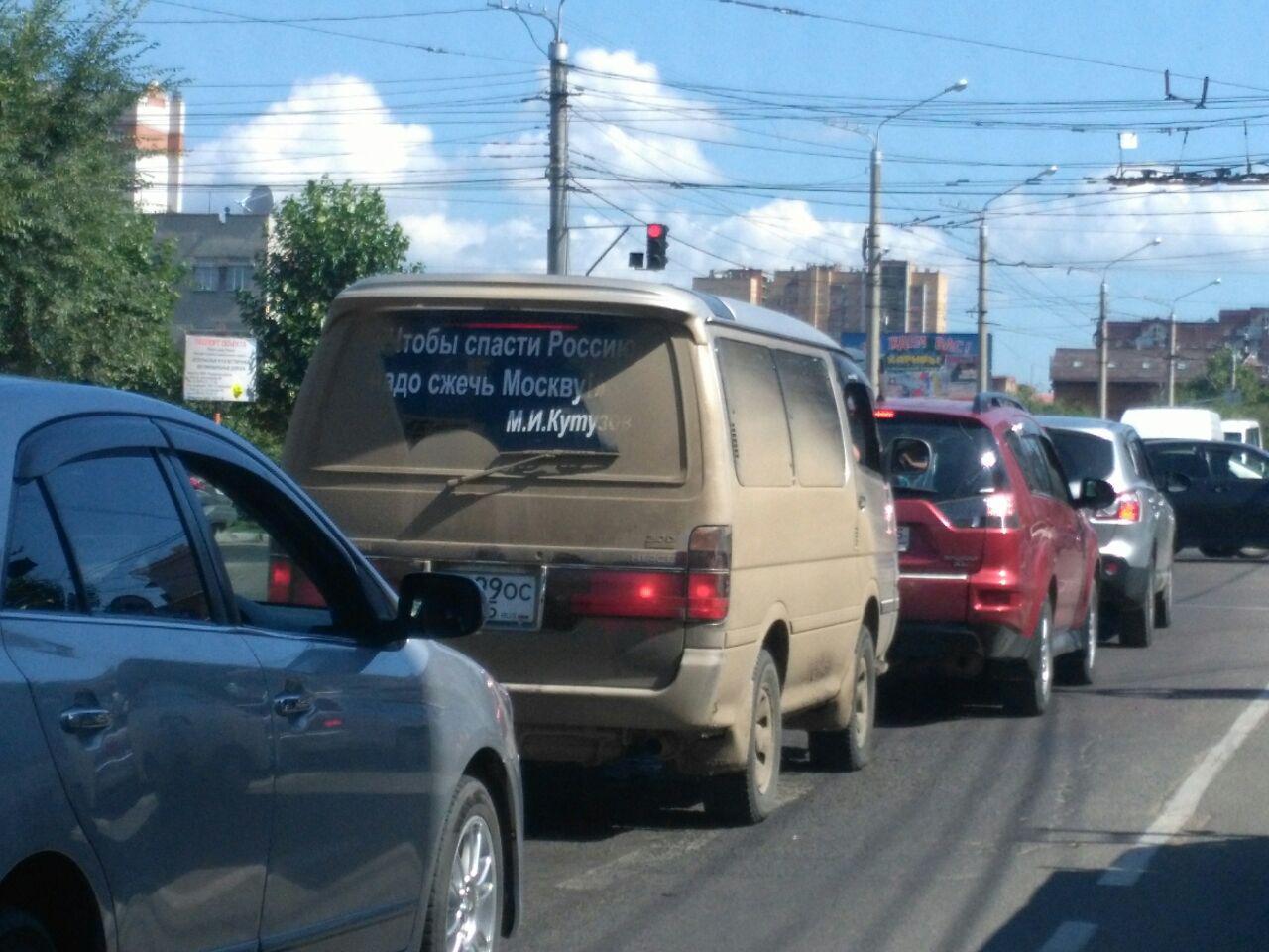 Может, прежде, чем сжигать Москву, помоешь машину? На улицах Читы, 26 июля