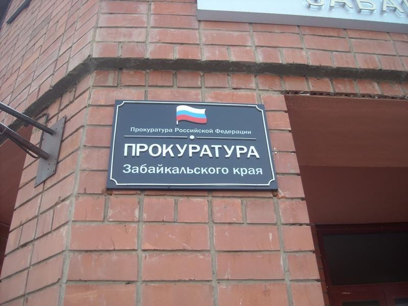 Депутаты в Оловяннинском районе лишились полномочий из-за занижения доходов