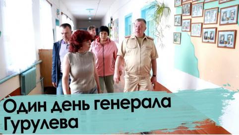 Один день генерала Гурулева