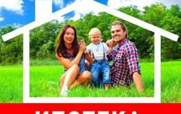 Молодые семьи на Дальнем Востоке получат ипотеку под 2 процента