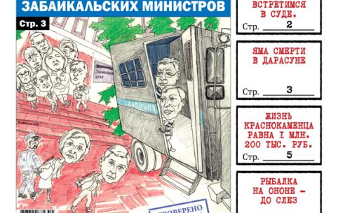 «Вечорка» №40 в продаже: Проклятие забайкальских министров, яма смерти в Дарасуне и сколько стоит жизнь краснокаменца