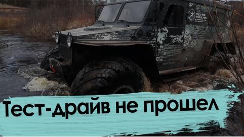Красноярский вездеход сломался в забайкальской тайге