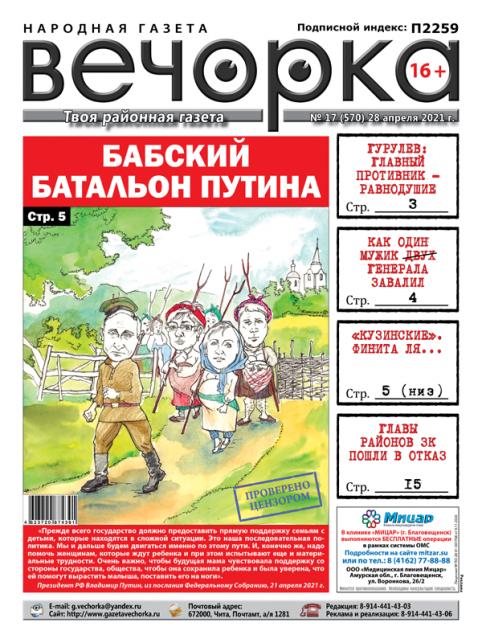 «Вечорка», № 17: Убийство генерала Шихова, конец ОПГ «Кузинские» и главы районов, которые пошли в отказ