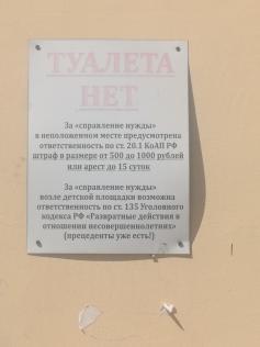 Предупреждение на доме № 121 по ул. Ленина в Чите: пописать приравнивается к развратным действиям.