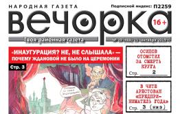 «Вечорка» № 39: Александр Осипов отомстил за смерть Михаила Круга, арест известных читинских предпринимателей и крик души Иконы – старшего