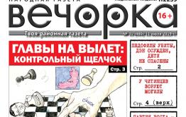 «Вечорка» № 31: Отставки районных глав, избитая невеста в Краснокаменске и кладбищенские рейдеры