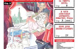 «Вечорка» № 39: Александр Осипов отомстил за смерть Михаила Круга, арест известных читинских предпринимателей и крик души Иконы - старшего