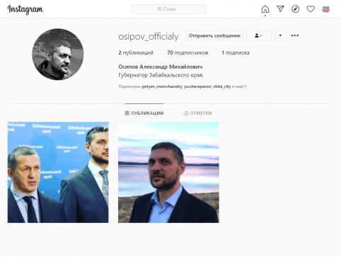 Губернатор Забайкалья Осипов завел Instagram-аккаунт