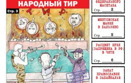 «Вечорка» №25: Новый глава на вылет, ФСБ против армян и полицейская мафия в Бальзино