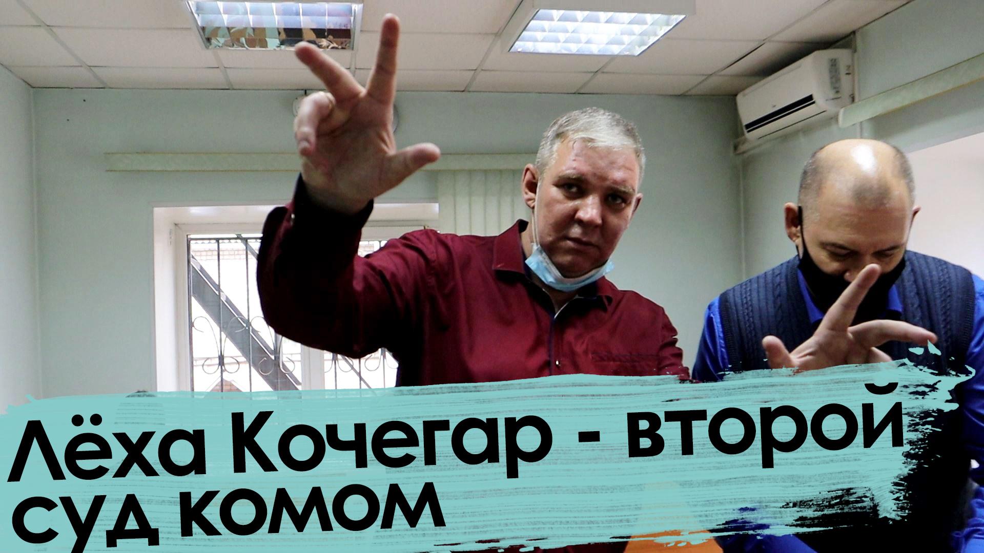 Вечорка ТВ: Лёха Кочегар - второй суд комом