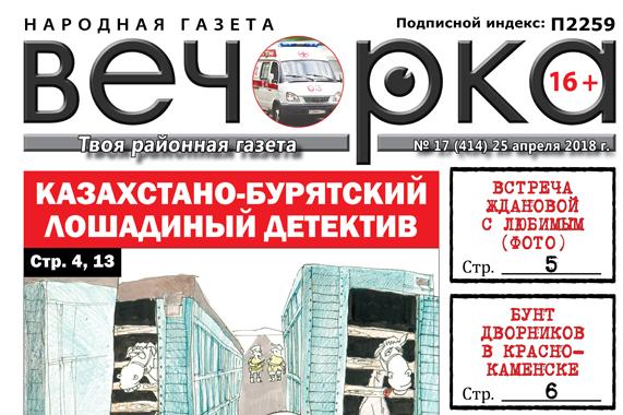 «Вечорка» № 17 (414): лошадиный детектив, как Жданова суженого встретила и депутат кошмарит целый дом