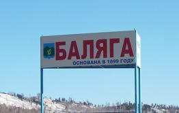 Глава села Баляга обвиняется в мошенничестве
