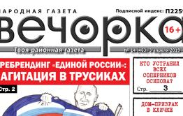 «Вечорка» № 14:обновленный сайт газеты, едроссы в трусиках и безвыборы в Забайкалье