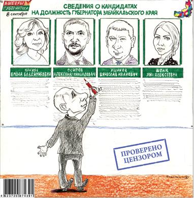 Все кандидаты в губернаторы посетят инаугурацию Осипова — даже Гайдук