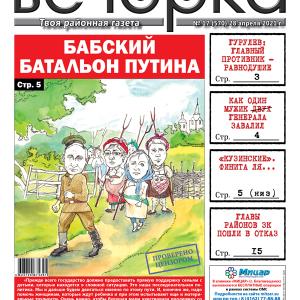 «Вечорка» №17: Убийство генерала Шихова, конец ОПГ «Кузинские» и главы районов, которые пошли в отказ
