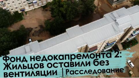 Вечорка ТВ: Фонд недокапремонта 2: Жильцов оставили без вентиляции | Расследование