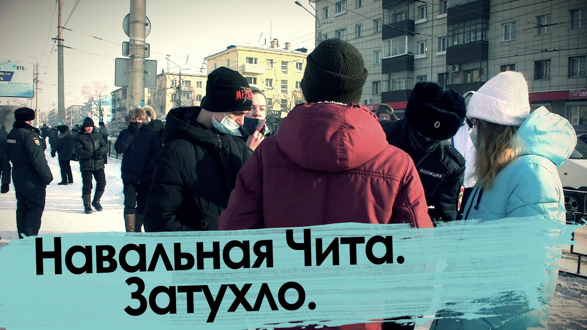 Навальная Чита. Затухло.