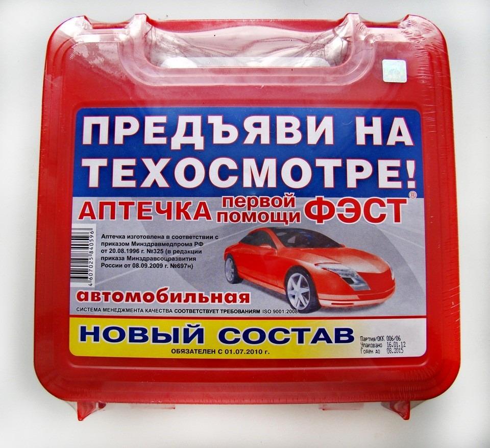 Минздрав утвердил новую комплектацию аптечки для автомобилистов