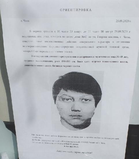 Полиция ищет читинца, который показывал несовершеннолетним искусственный половой член