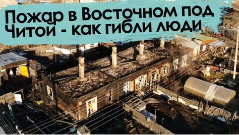 Вечорка ТВ: Пожар в Восточном под Читой - как гибли люди