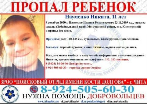 11-летний мальчик пропал без вести в Забайкалье