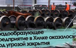 Вечорка ТВ: Градообразующее предприятие в Хилке оказалось под угрозой закрытия