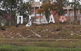 Вандалы разгромили надпись «Победа» в Краснокаменске