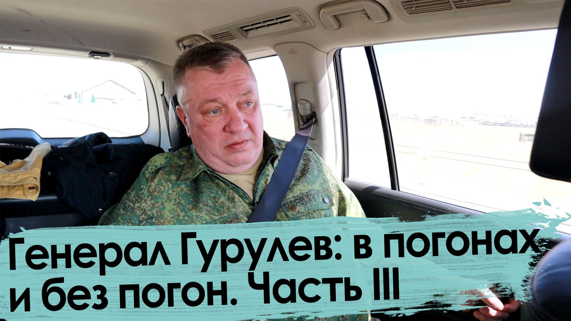 Гурулев: Я и не подозревал о существовании Осипова