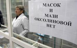 Забайкальцы сообщают о дефиците масок в аптеках Борзи, Шилки, Краснокаменска и Ясногорска