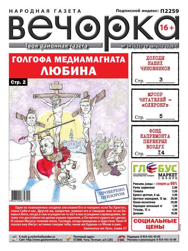 «Вечорка» № 34: Голгофа медиамагната Любина