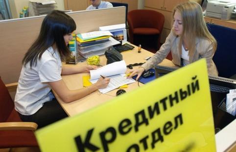 Банки выступили против раскрытия причин отказов в выдаче кредитов россиянам