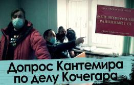 Допрос Владимира Кантемира по делу блогера-матершинника Алексея Закружного