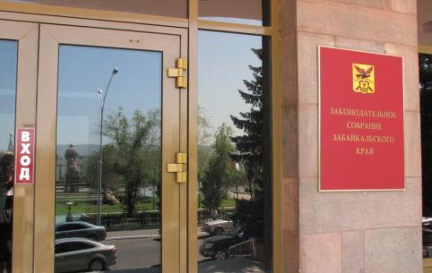 Депутаты заксобрания Забайкалья приняли бюджет на 2020 год
