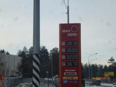 Вспомнить все. Цены на бензин в Забайкалье в феврале 2015г., тогда трава была зеленее, деревья больше, рубль крепче, бензин дешевле.