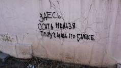 Предупреждение для бессовестных и пьяных на стене жилого дома по ул. Чкалова в Чите. 19.04.2021.
