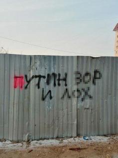 Абсолютно оскорбительная надпись в адрес, предположительно, президента появилась 24 декабря на заборе в Чите. До сих пор не стерта.