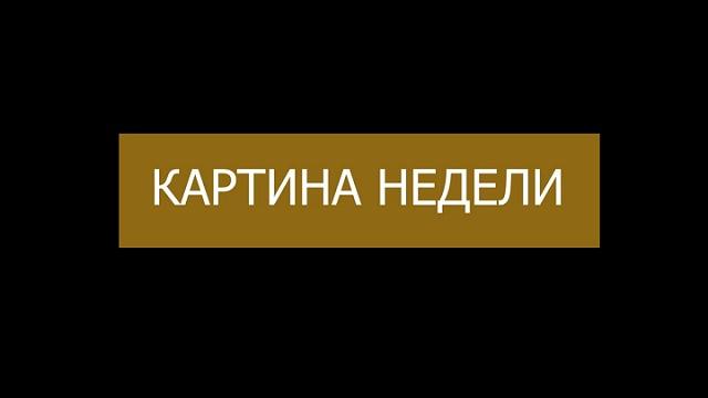 Вечорка ТВ: Картина недели от «Вечорки» | убийства, мошенники, Тахи