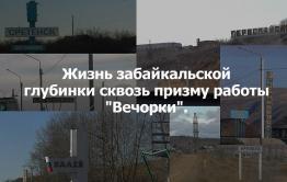 «ВечоркаТВ»: Жизнь забайкальской глубинки сквозь призму работы «Вечорки»