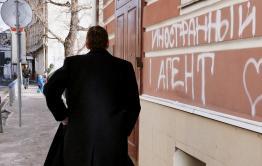 Российские СМИ могут признать иностранными агентами